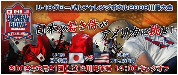 Global Challenge Bowl 2009