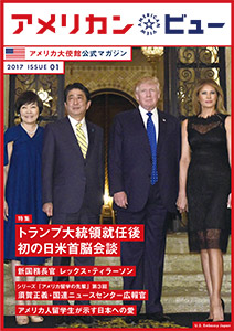 cover of American View 2017 issue 1
