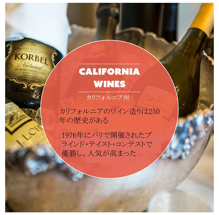 California wine-J-AV