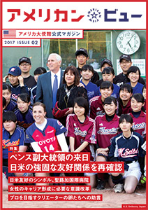 cover of American View 2017 issue 2