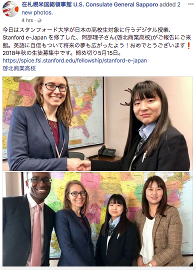 Visiting the U.S. Consulate General Sapporo on April 6 with one of my students after she completed the Stanford e-Japan program. (Source: U.S. Consulate General Sapporo)